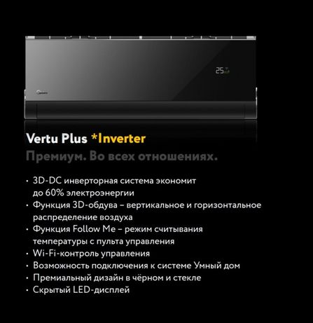 Кондиционер Midea Vertu Plus 12 Inverter