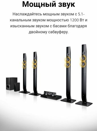 Домашний кинотеатр LG LHD 756 (5.1 DVD.CD MP3 WMA bluetooth) 1200 w