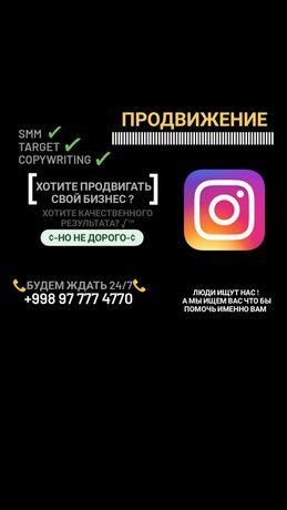 Smm Instagram business