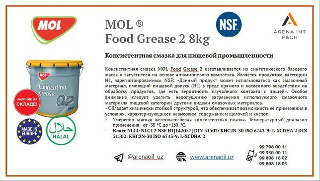 MOL Food Grease 2 NSF H1 для пищевой промышленности