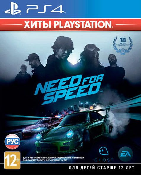 Need for Speed (Хиты PlayStation) (PS4)