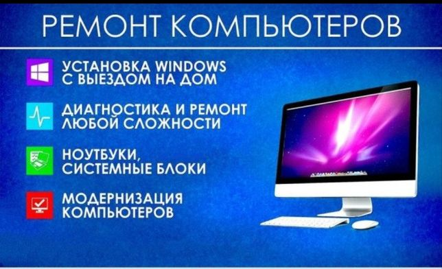 Быстро поможем вашему компьютеру с установкой Windows, антивируса