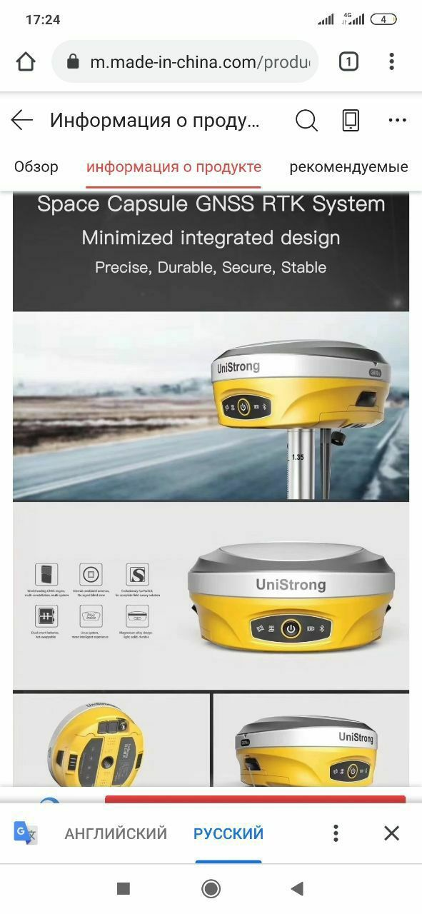 Gps gnss UNISTRONG G 970ii