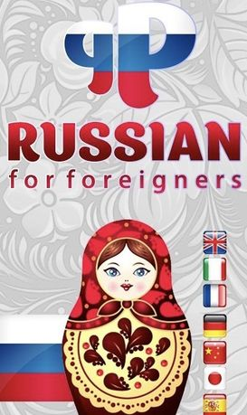 Russian for foreigners Р9усский язык для иностранцев. Тю