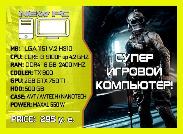 9 (ПОКОЛЕНИЕ) i3 9100 up to 4.2Ghz \ GTX 750 ti \ 8gb ram \ 500 hdd