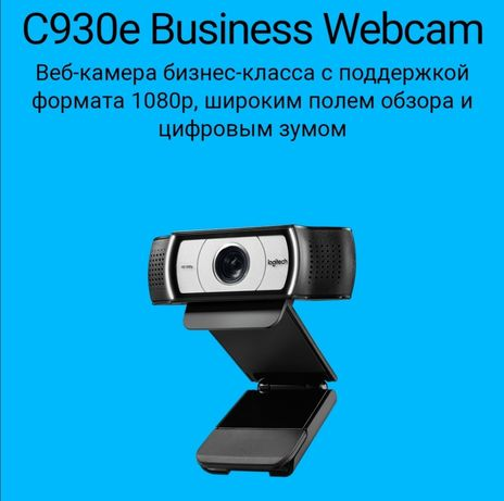 Веб камера Logitech C930c Web cam full HD конференц Ташкент