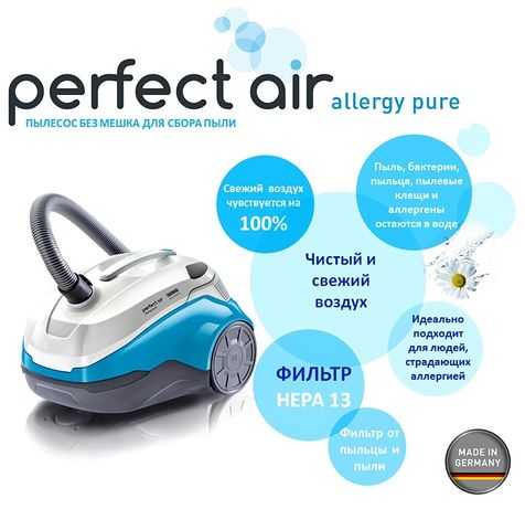 Пылесос THOMAS Perfect Air Animal Pure Anty baktery